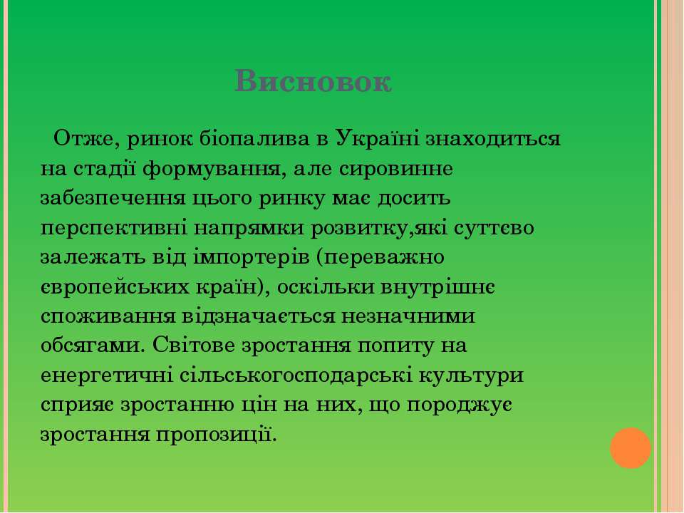 Висновок Отже, ринок біопалива в Україні знаходиться на стадії формування, ал...