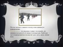 Під час зимового лижного походу може виникнути відмороження. Відмороження - ц...