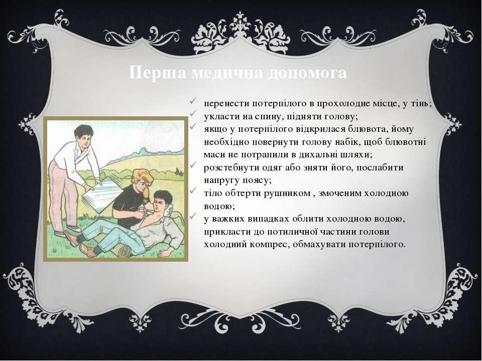 Перша медична допомога перенести потерпілого в прохолодне місце, у тінь; укла...