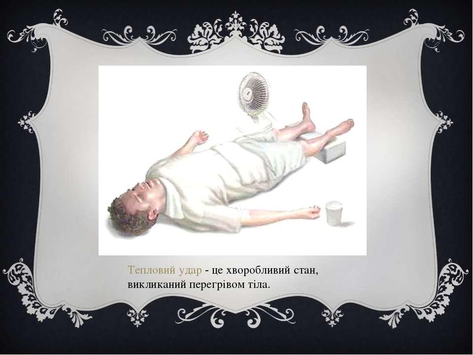 Тепловий удар - це хворобливий стан, викликаний перегрівом тіла.