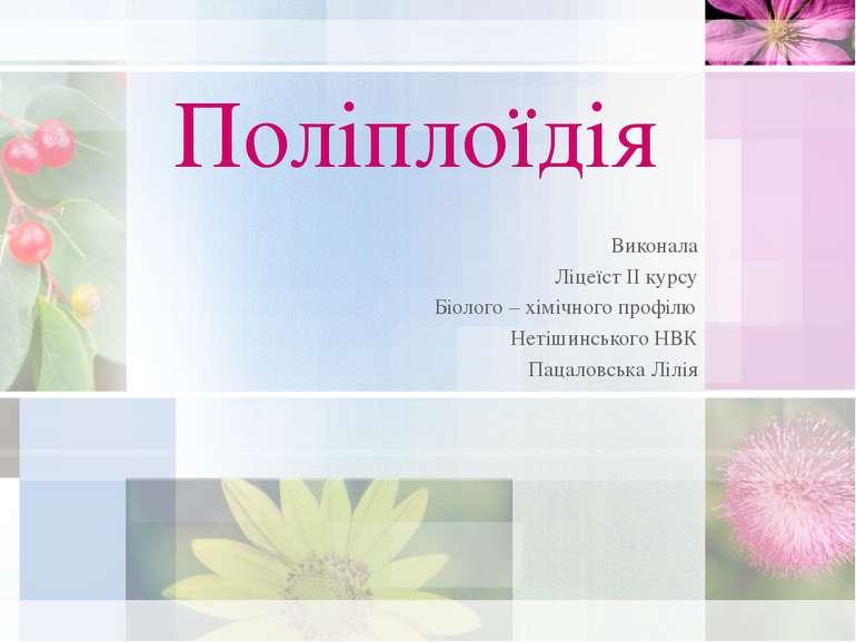 Поліплоїдія Виконала Ліцеїст II курсу Біолого – хімічного профілю Нетішинсько...