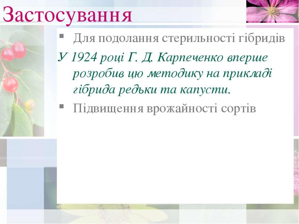Застосування Для подолання стерильності гібридів У 1924 році Г. Д. Карпеченко...