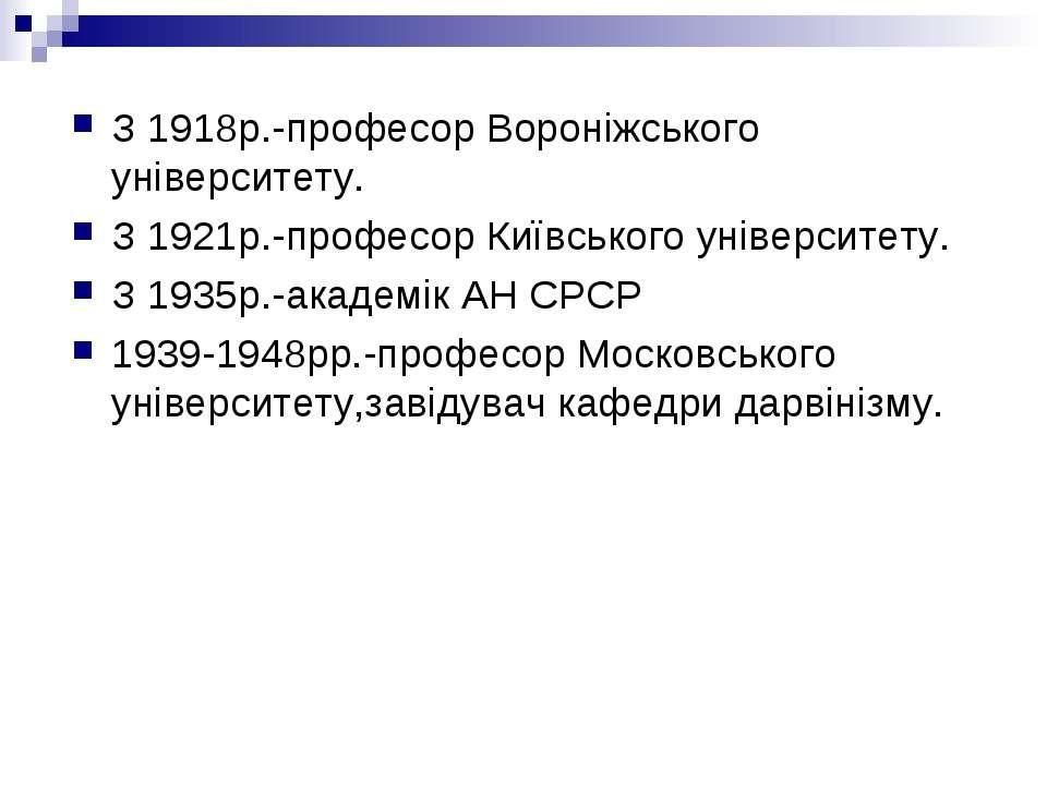 З 1918р.-професор Вороніжського університету. З 1921р.-професор Київського ун...
