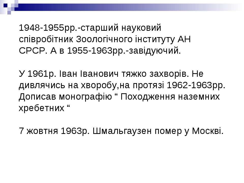 1948-1955рр.-старший науковий співробітник Зоологічного інституту АН СРСР. А ...