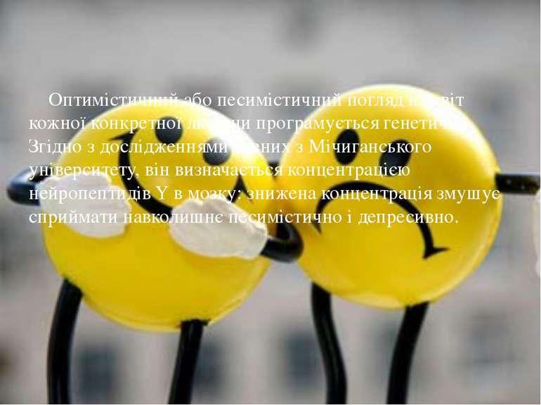 Оптимістичний або песимістичний погляд на світ кожної конкретної людини прогр...