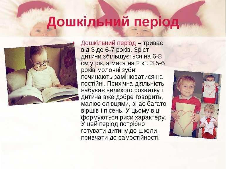 Дошкільний період Дошкільний період – триває від 3 до 6-7 років. Зріст дитини...