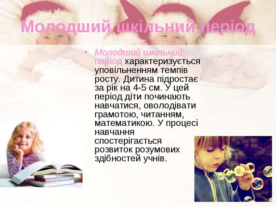 Молодший шкільний період Молодший шкільний період характеризується уповільнен...