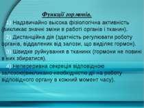Функції гормонів. 1) Надзвичайно высока фізіологічна активність (викликає зна...