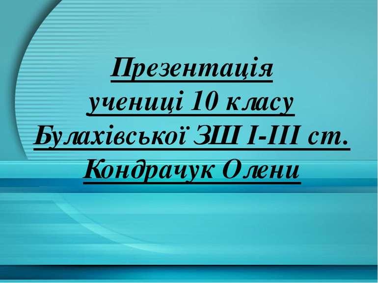 Презентація учениці 10 класу Булахівської ЗШ I-III ст. Кондрачук Олени
