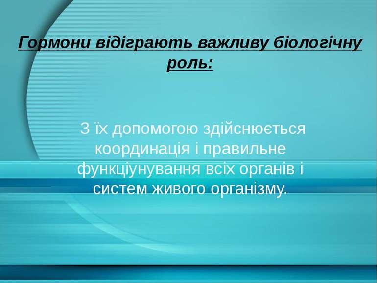 З їх допомогою здійснюється координація і правильне функціунування всіх орган...