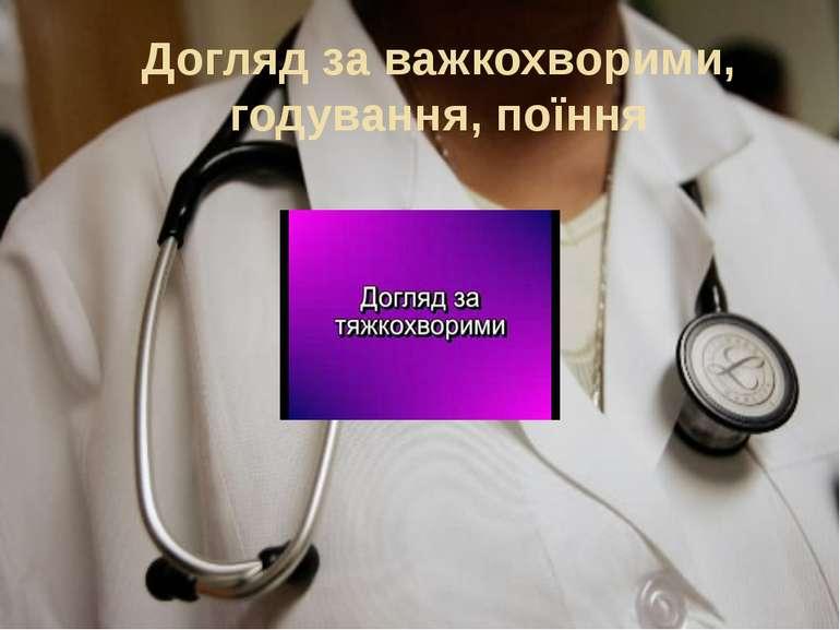 Догляд за важкохворими, годування, поїння