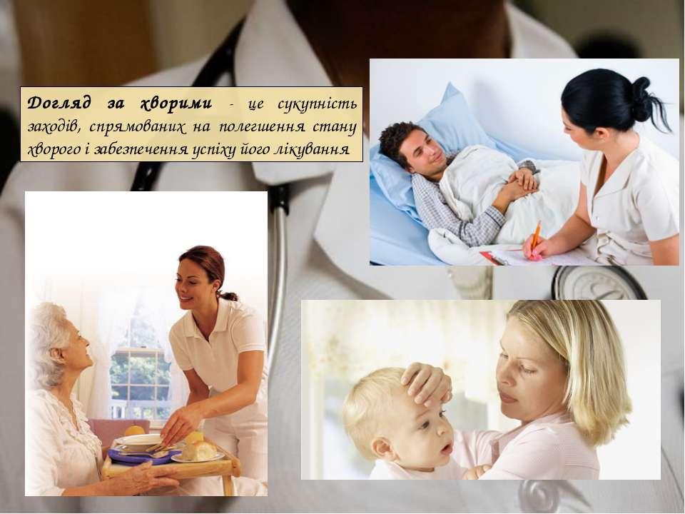 Догляд за хворими - це сукупність заходів, спрямованих на полегшення стану хв...