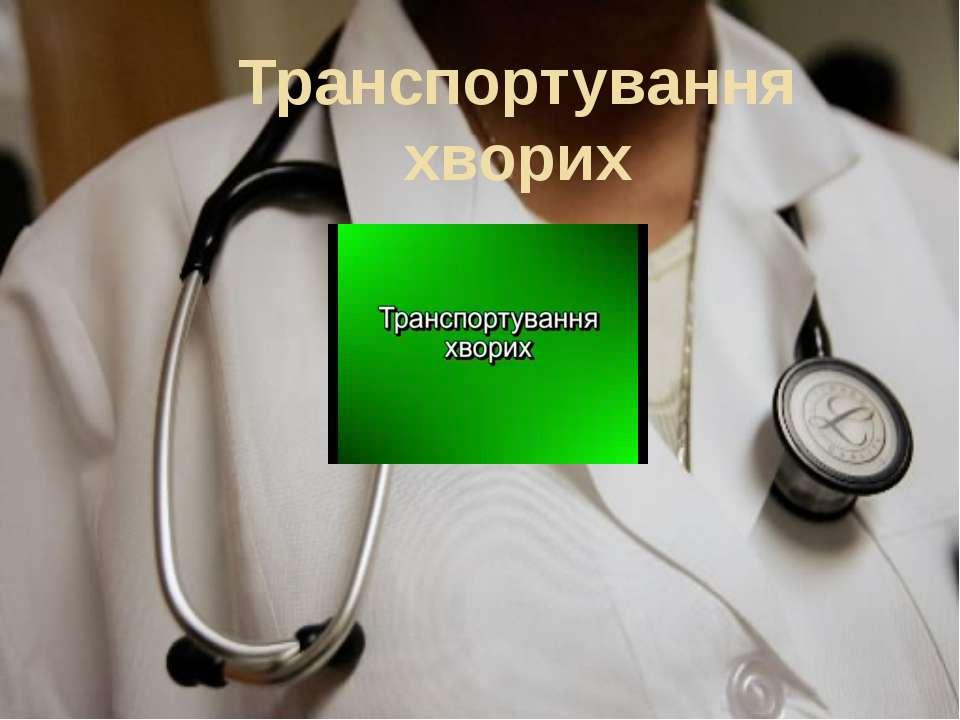 Транспортування хворих