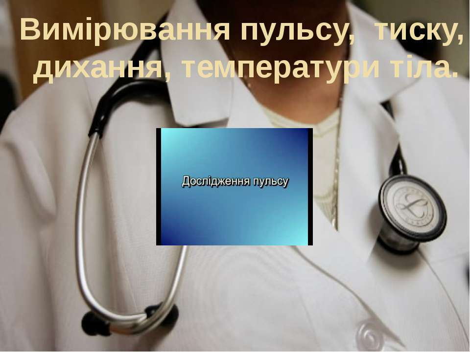 Вимірювання пульсу, тиску, дихання, температури тіла.