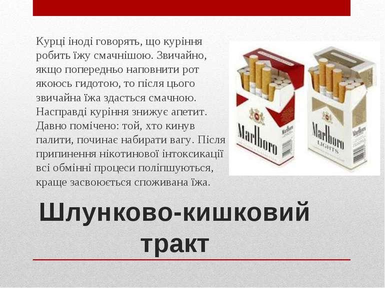 Шлунково-кишковий тракт Курці іноді говорять, що куріння робить їжу смачнішою...