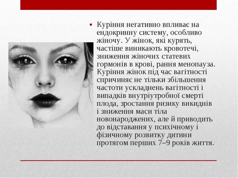 Куріння негативно впливає на ендокринну систему, особливо жіночу. У жінок, як...