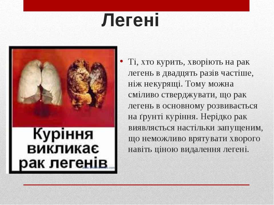 Легені Ті, хто курить, хворіють на рак легень в двадцять разів частіше, ніж н...