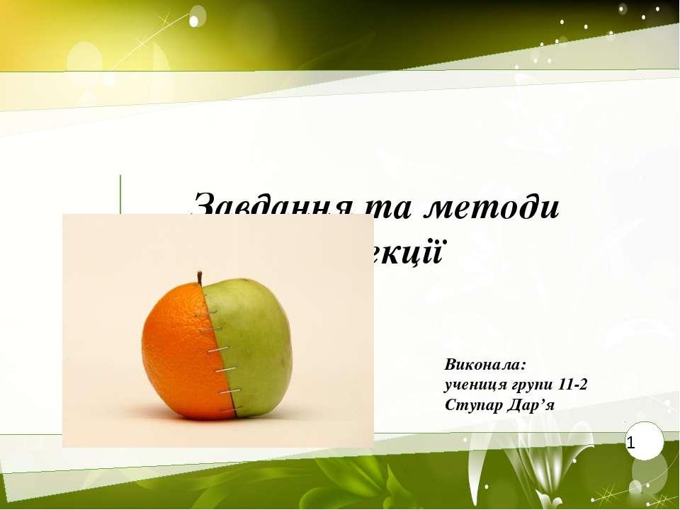 Завдання та методи селекції Виконала: учениця групи 11-2 Ступар Дар'я