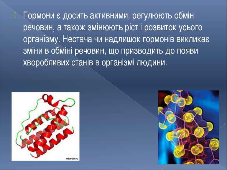 Гормони є досить активними, регулюють обмін речовин, а також змінюють ріст і ...