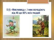 0 (I) «Мисливець», і нею володіють від 40 до 50% всіх людей