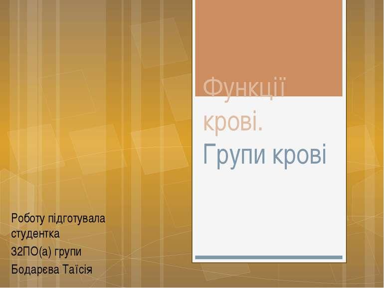 Функції крові. Групи крові Роботу підготувала студентка 32ПО(а) групи Бодарєв...
