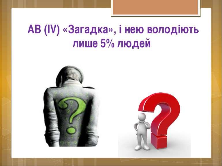 АВ (IV) «Загадка», і нею володіють лише 5% людей