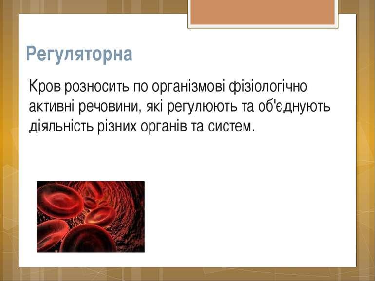 Регуляторна Кров розносить по організмові фізіологічно активні речовини, які ...