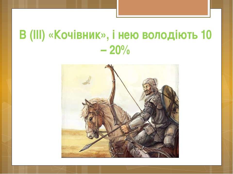 В (III) «Кочівник», і нею володіють 10 – 20%