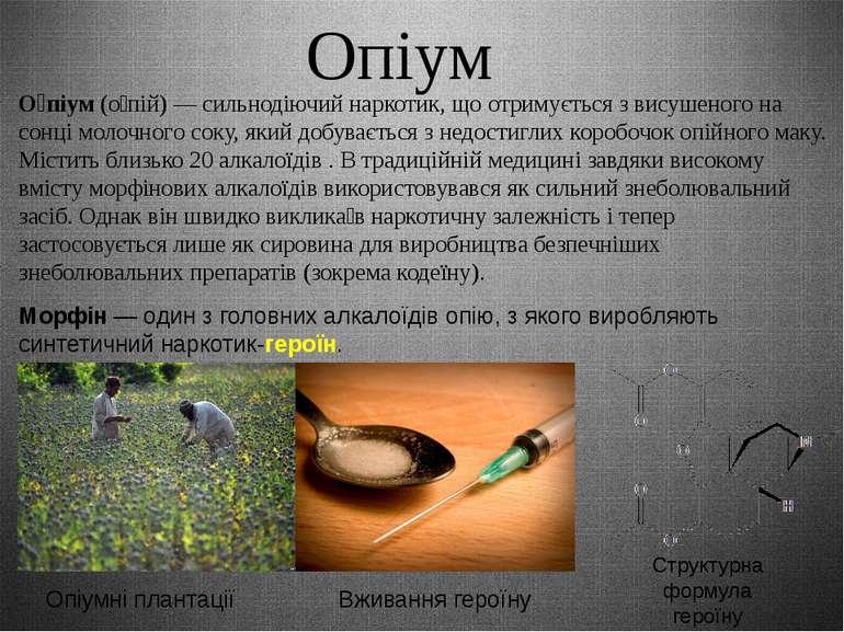 Опіум О піум (о пій)— сильнодіючий наркотик, що отримується з висушеного на ...