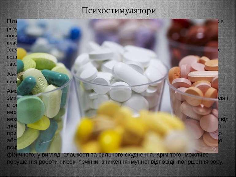 Психостимулятори Психостимулятори – група різноманітних речовин з однією об'є...