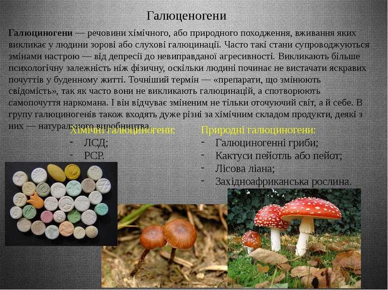 Галюценогени Галюциногени— речовини хімічного, або природного походження, вж...