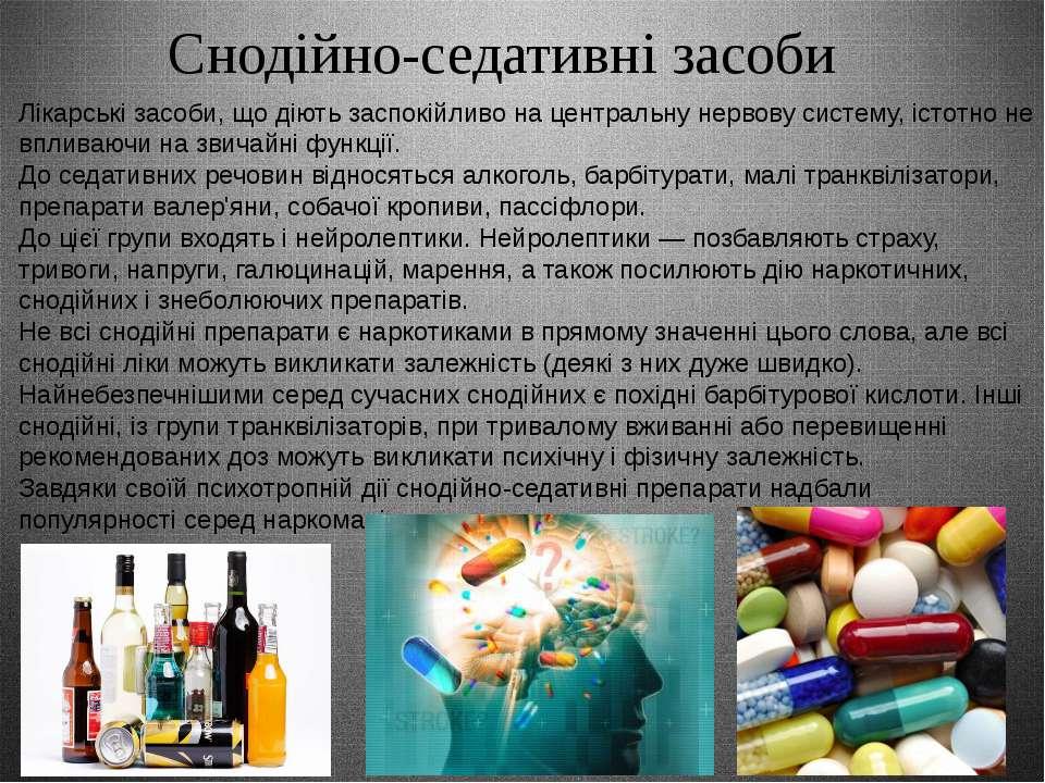 Снодійно-седативні засоби Лікарські засоби, що діють заспокійливо на централь...