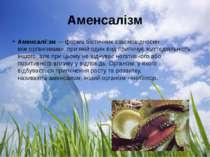 Аменсалізм Аменсалі зм— форма біотичних взаємовідносин міжорганізмами, при ...