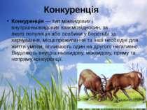 Конкуренція Конкуренція— тип міжвидових і внутрішньовидових взаємовідносин, ...
