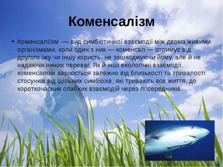 Коменсалізм Коменсалі зм— видсимбіотичноївзаємодіїміж двома живими орган...