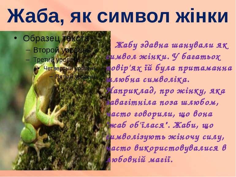 Жаба, як символ жінки Жабу здавна шанували як символ жінки. У багатьох повір'...