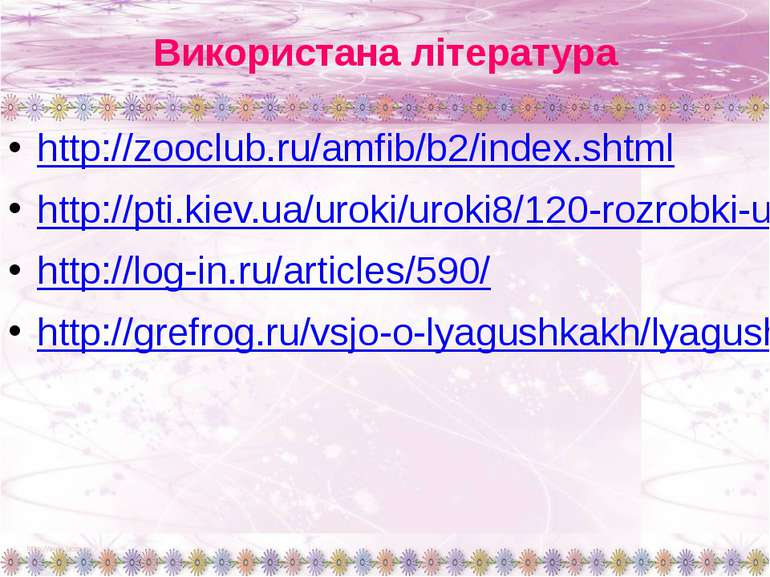 Використана література http://zooclub.ru/amfib/b2/index.shtml http://pti.kiev...