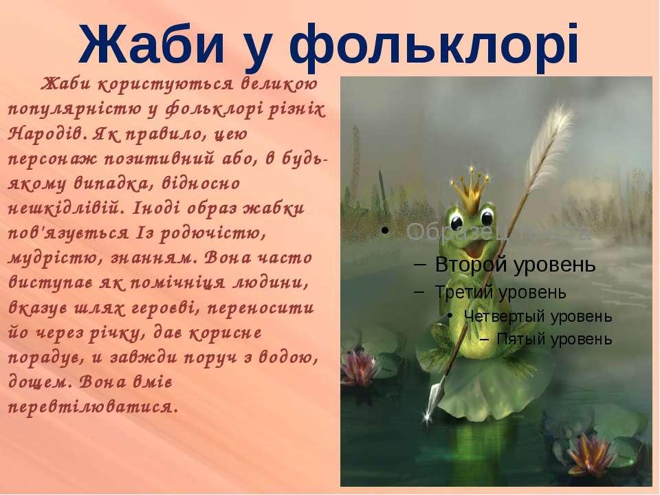 Жаби у фольклорі Жаби користуються великою популярністю у фольклорі різніх На...