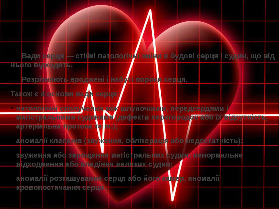 Вади серця— стійкіпатологічнізміни в будовісерцяісудин, що від нього ві...