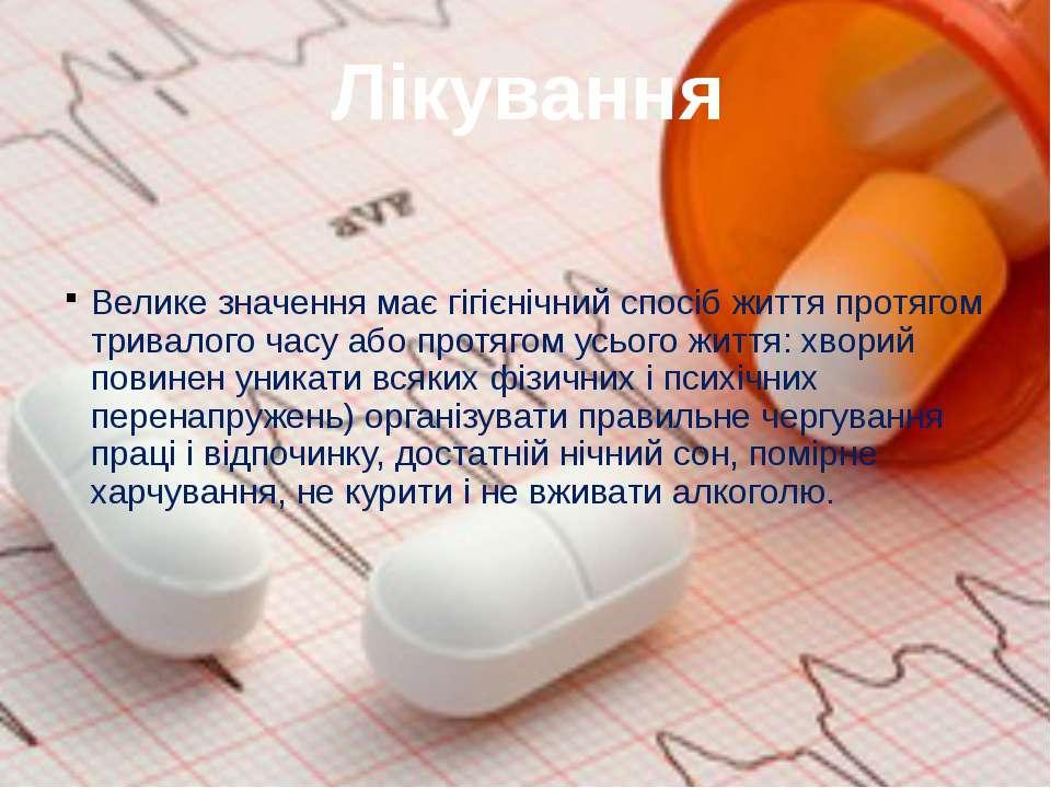 Лікування Велике значення має гігієнічний спосіб життя протягом тривалого час...