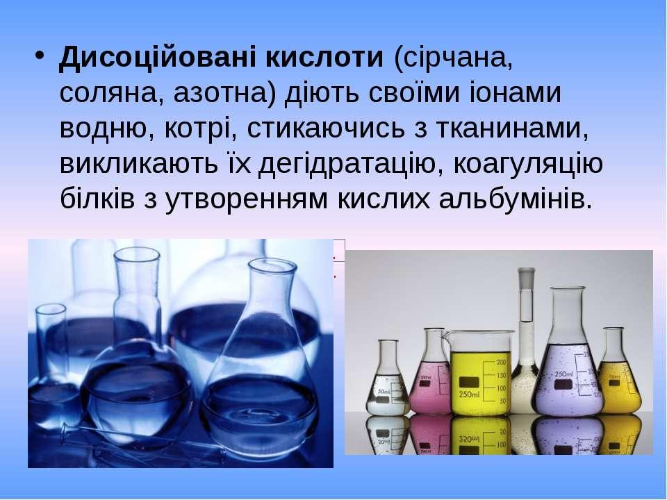 Дисоційовані кислоти(сірчана, соляна, азотна) діють своїми іонами водню, кот...