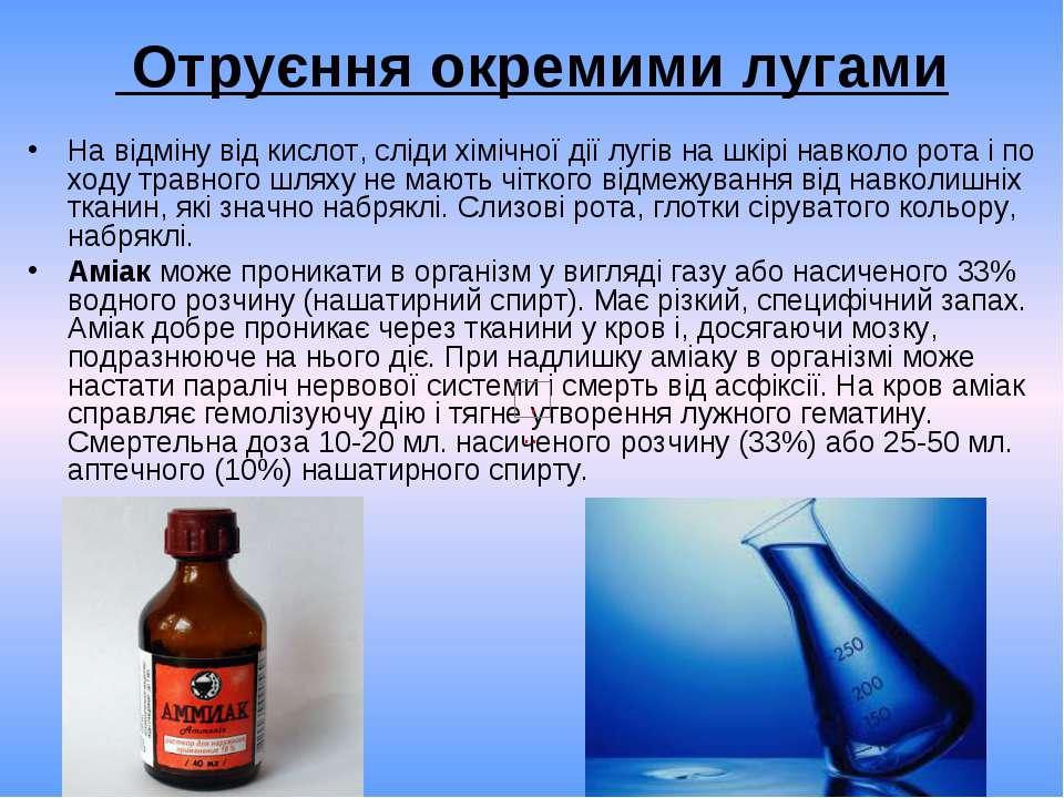 Отруєння окремими лугами На відміну від кислот, сліди хімічної дії лугів на ...