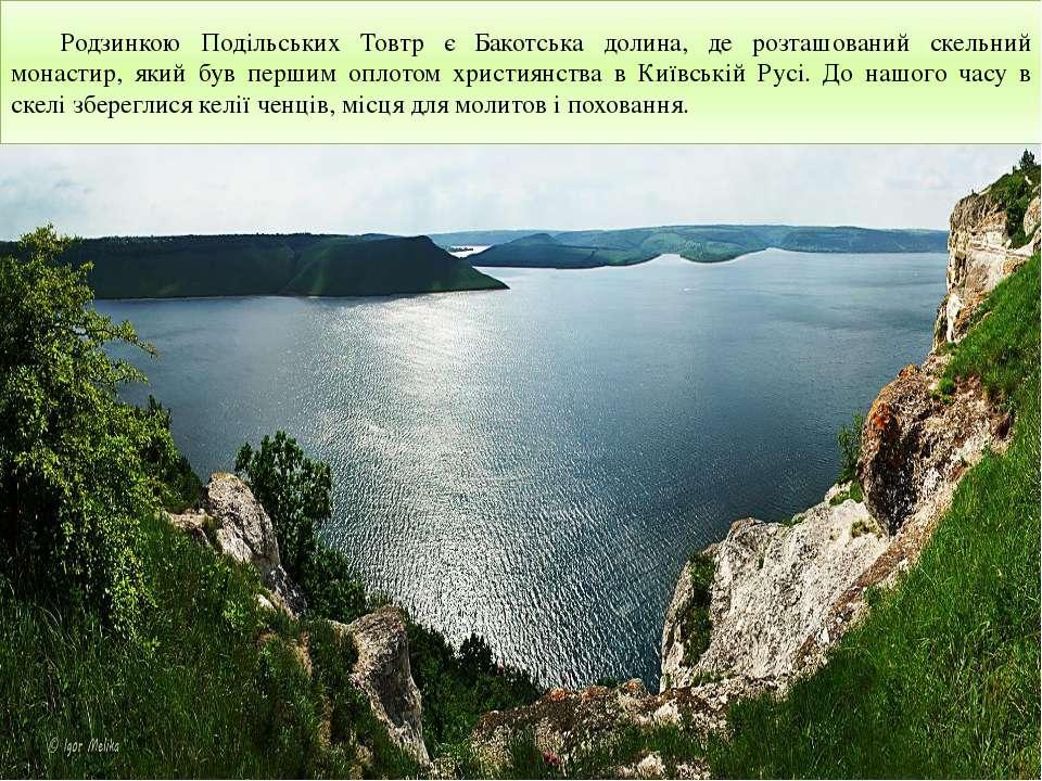 Родзинкою Подільських Товтр є Бакотська долина, де розташований скельний мона...