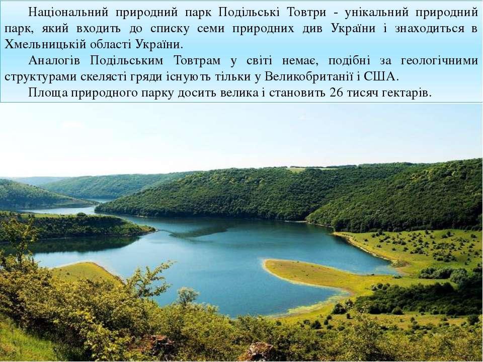 Національний природний парк Подільські Товтри - унікальний природний парк, як...