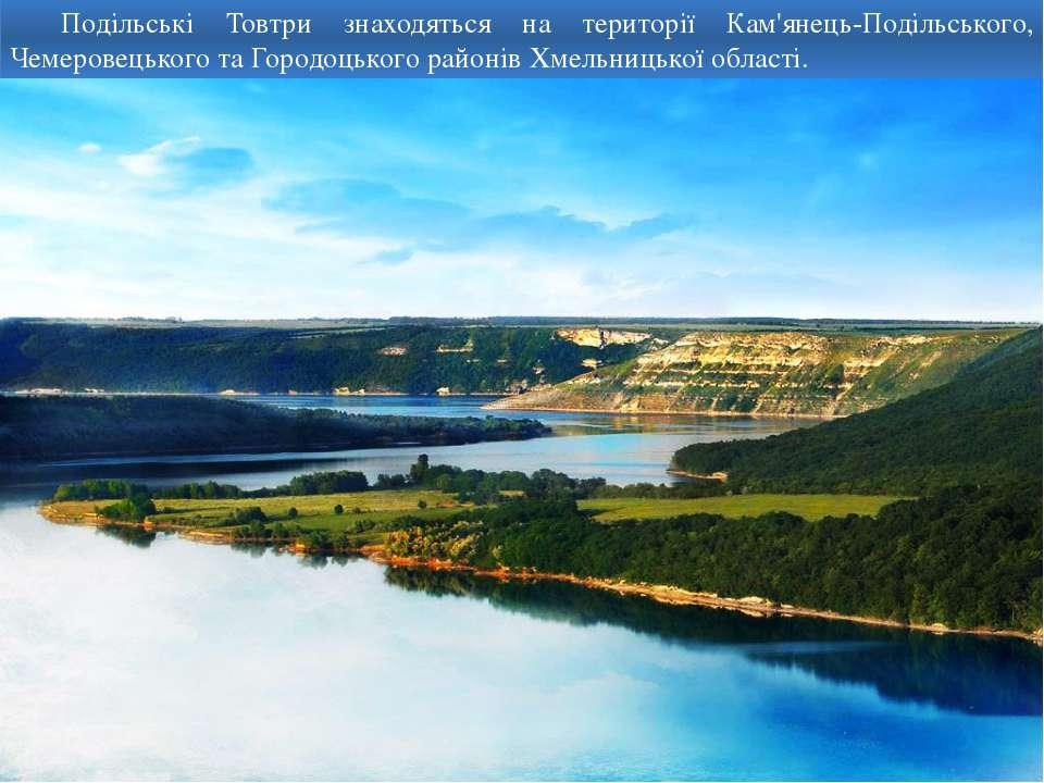 Подільські Товтри знаходяться на території Кам'янець-Подільського, Чемеровець...
