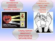 Через систематичне отруєння алкоголем можливо захворіти на цукровий діабет. А...