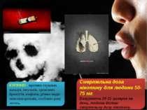 КУРІННЯ - причина серцевих нападів, інсультів, хронічних бронхітів, емфізем, ...