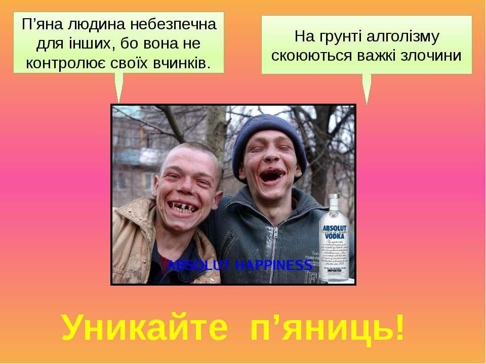 П'яна людина небезпечна для інших, бо вона не контролює своїх вчинків. На гру...