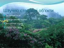 Штучно створені об'єкти Ботанічні сади Дендрологічні парки Зоологічні парки П...
