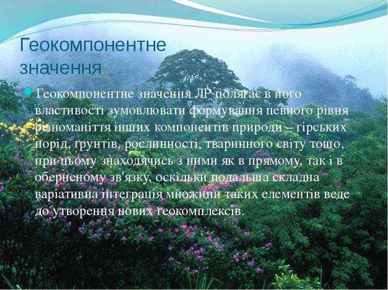 Геокомпонентне значення Геокомпонентне значення ЛР полягає в його властивості...